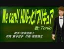 【TONIO】We can!! HUGっと!プリキュア【カバー曲】