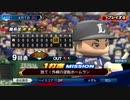 #9(04/07 第9戦)勝利試合のターニングポイントをモノにしろ!LIVEシナリオ2019年版