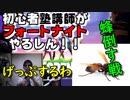 【蜂を】初心者塾講師がフォートナイトやるしん!!【駆除し...