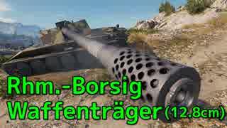 【WoT:Rhm.-Borsig Waffenträger】ゆっくり実況でおくる戦車戦Part555 byアラモンド