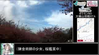 【ゆっくり】ポケモンNO大楠山攻略RTA 1時間6分44秒