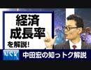 """【知っトク解説】今回は""""経済成長率 """""""