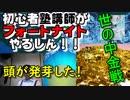 【世の中】初心者塾講師がフォートナイトやるしん!!【金な...