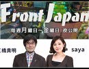 【Front Japan 桜】MMT理解のコツ!銀行預金の正体 / 教えて三橋さん!どうすれば老後は安心?[桜R1/6/7]