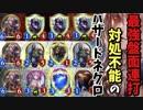 【シャドバ新カード】最強のネクロメタ⁉守護まみれ機械ハザードネクロマンサー【シャドウバース / Shadowverse】