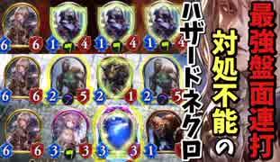 【シャドバ新カード】最強のネクロメタ⁉守