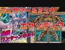 【ポケモンカード】今世紀最強のデッキ!ミュウツー&ミュウ エクゾディア【対戦】