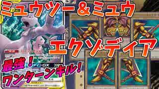 【ポケモンカード】今世紀最強のデッキ!