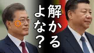中国に味方になるよう恫喝される韓国、習近平国家主席5年ぶり訪韓か?一方、韓国人へのビザ発給を大幅に厳格化…