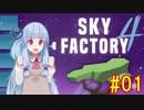【Minecraft】あおいそら工業 #01【VOICEROID実況】
