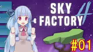 【Minecraft】あおいそら工業 #01【VOICE