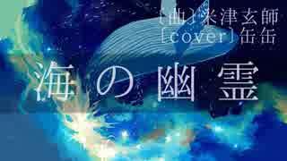 【缶缶】海の幽霊 - Arrange ver【歌ってみた】