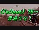 (Fallout)76・・・普通だな!.mp12