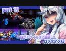 【タコ姉さんと東北姉妹のロックマンX3】part19
