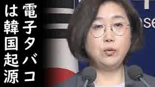 韓国製電子タバコの爆発事故が世界中で頻発する最中、韓国国内でも初の訴訟沙汰に胸熱w