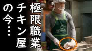 韓国でチキン屋の耳を疑う悲惨過ぎる実態