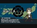 【刀剣乱舞】寸劇「異聞・桶狭間の戦い」前編~尾張・三河相論~