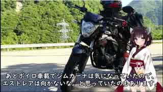 【スズキ】GIXXER(ジクサー)オーナーインプレッション【VOICEROID車載】