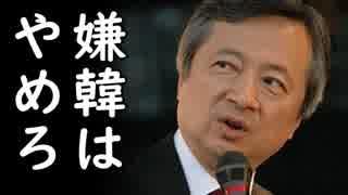 韓国が大阪G20でフルボッコ確定する中、反日売国朝日新聞と立憲民主党が全力で韓国擁護!他