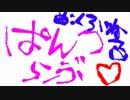 【初音ミク / なな】ぱんつ らぶ  -青春の1ページ-【オリジナ...
