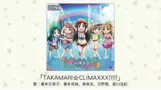 【アイドルマスター】「TAKAMARI☆CLIMAXXX!!!!!」(歌:喜多日菜子、喜多見柚、南条光、日野茜、姫川友紀)