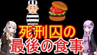 【VOICEROID解説】死刑囚の最後の食事