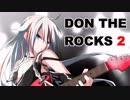 【ロックの日/C96】 DON THE ROCKS 2 【クロスフェード】