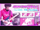 【45秒】本気でギター弾いてみた!✿(りょうちむ.)