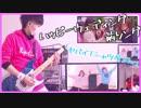 【弾いてみた】ハッピーウェディング前ソング - ヤバイTシャ...