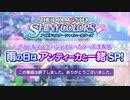 【シャニマス生第十回】アイドルマスター シャイニーカラーズ生配信 雨の日はアンティーカと一緒SP!
