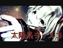 【MMD】虹色ミクさんで太陽系ディスコ【初音ミク】