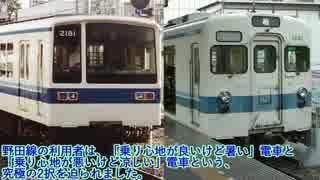 首都圏・迷路線列伝 第七回 東武野田線 (東武アーバンパークライン)