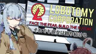 【Lobotomy Corp】 それでも彼女は踊り続
