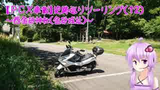 【PCX車載】 史跡巡りツーリング(12)