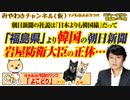 福島県民より韓国民の朝日新聞。岩屋防衛大臣の正体は…|みやわきチャンネル(仮)#475Restart333