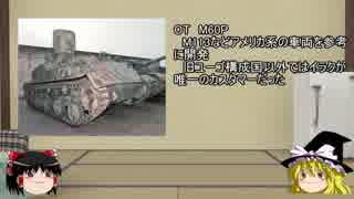 【ゆっくり兵器解説】装甲兵員輸送車