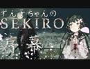 【SEKIRO8週目苦難】ずん子ちゃんのSEKIRO 序幕【VOICEROID実...