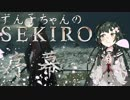【SEKIRO8週目苦難】ずん子ちゃんのSEKIRO 序幕【VOICEROID実況】