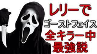 dbd ゴーストフェイス レリー記念研究所最