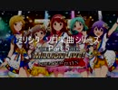 パワプロ2019応援歌 ミリシタソロシリーズ Part.5