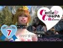 【SKYRIM】キューティーコブラ《娘(コ)ブラ2nd》 Mission7(ep25)「愛社精神」
