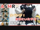 【ASMR】リベンジ!♡白黒メイドさんがお耳のお掃除 /  砂&炭酸&スライム【イヤホン推奨】