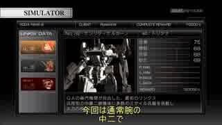 【アーマードコア 4】武器腕タンクで字幕プレイ part5