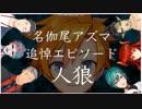 【速報】アズマ追悼エピソード人狼開催決定のお知らせ