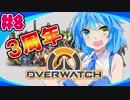【VOICEROID実況】誰がマキマキの2Pキャラやねん!!! #8【Overwatch】