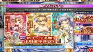 神姫projectre 新キャラガチャ 61連ガチ