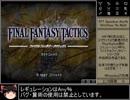 PS版FFタクティクスRTA_5時間36分7秒_Part1/10