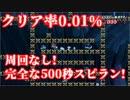 マリオメーカー クリア率0.01% 世界最長!?周回なしの超鬼畜50...