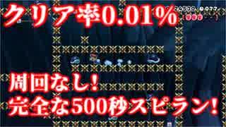 マリオメーカー クリア率0.01% 世界最長!?周回なしの超鬼畜500秒スピードランに挑戦!