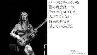 【ゆっくり解説】現代音楽偉人伝 第10章『ジャコ・パストリアス』